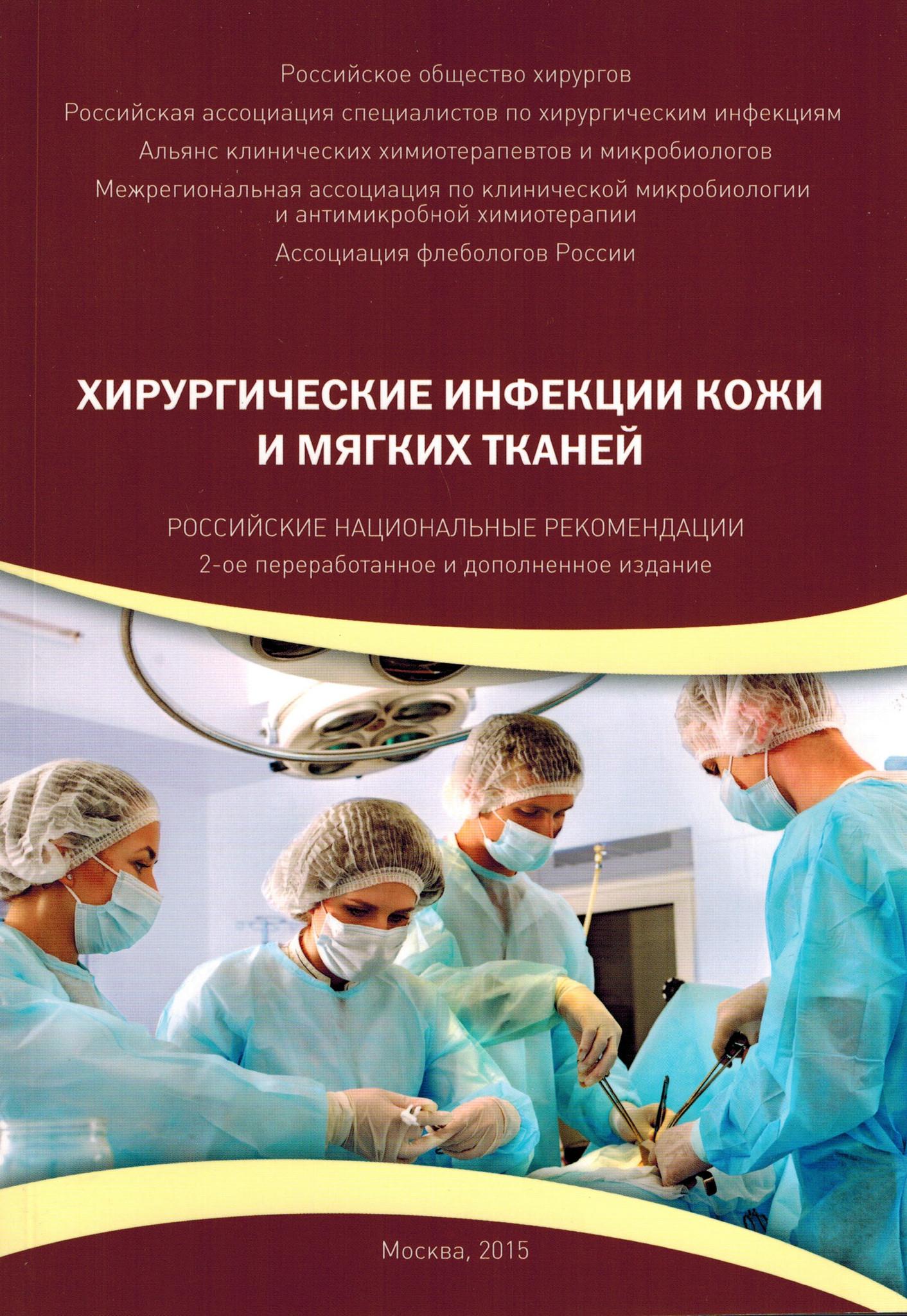 Каталог Хирургические инфекции кожи и мягких тканей hik.jpg