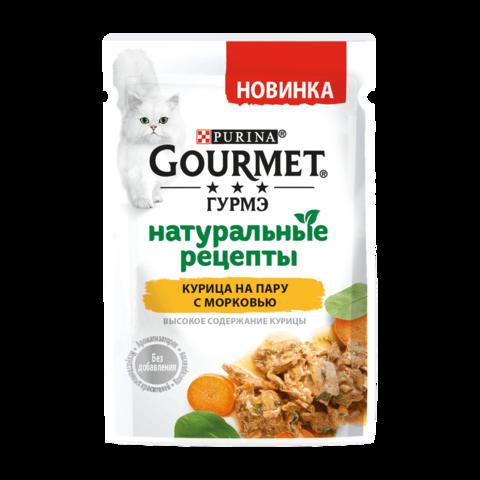 Gourmet Натуральные Рецепты Консервы для кошек с курицей и морковью (Пауч)