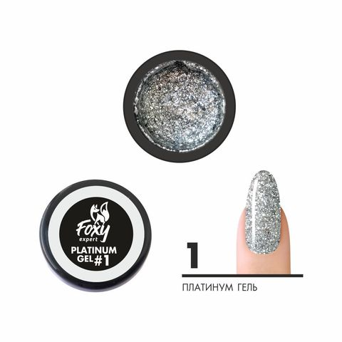Платинум гель (Platinum gel) #1, 5ml