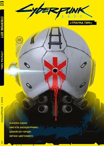 Cyberpunk 2077. Том 1.