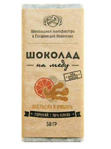 Шоколад на меду горький 70% какао Апельсин и Имбирь 50 грамм
