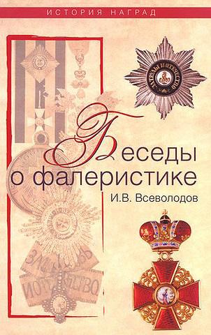"""Всеволодов И.В. """"Беседы о фалеристике"""""""