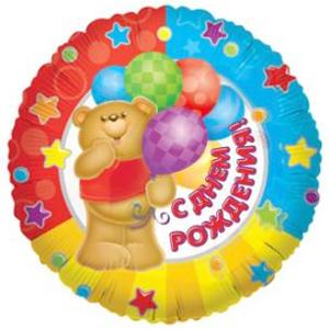 Фольгированный шар С Днем Рождения Медвежонок с шарами 18
