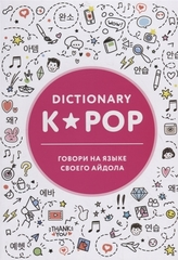 KPOP dictionary. Говори на языке своего айдола