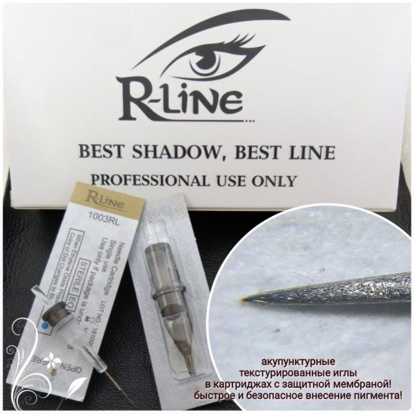 Картриджи R-Line 1001RS AВT (0.30-средняя)
