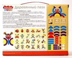 Пазл деревянный (40 элементов) Десятое Королевство