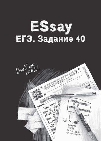 И. Громова, С. Князева, А. Кичкирева. ESSAY. ЕГЭ. Задание 40