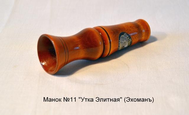 "Манок №11 ""Утка Элитная"" (Эхоманъ)"