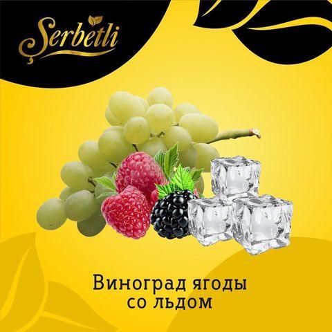 Виноград ягоды со льдом 50г