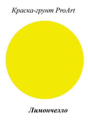 Краска-грунт HomeDecor, №26 Лимончелло, ProArt