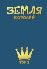 Земля Королей. Трефовый Том. С автографом Фёдора Комикса