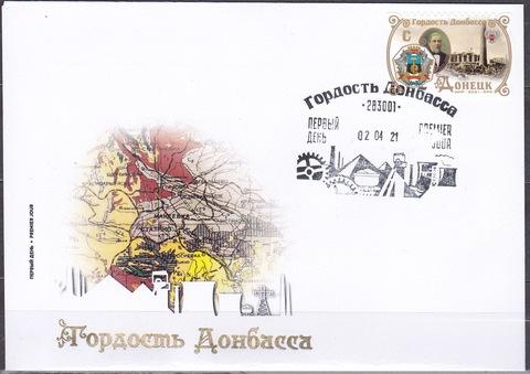 Почта ДНР (2021 04.02.) Гордость Донбасса-Донецк  КПД