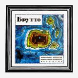 НОМ / Брутто (CD)