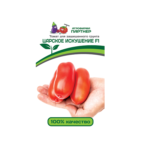 Царское искушение F1 10шт 2-ной пак томат (Партнер)