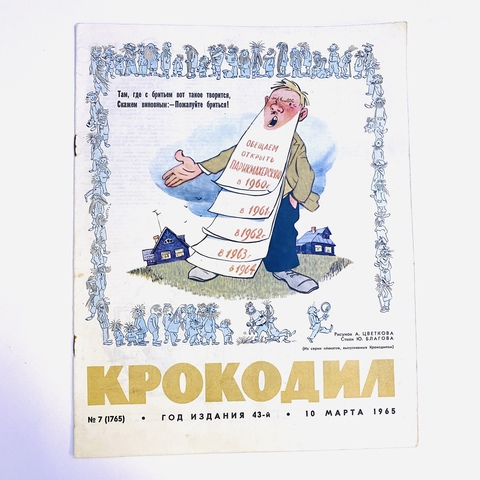 Журнал «Крокодил» №7 (1765) от 10 марта 1965 г.