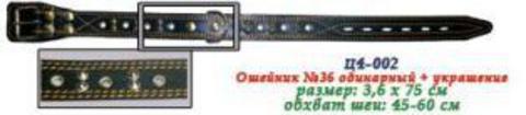 Ц4-002 ГАММА Ошейник 36 одинарный с украшением