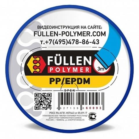 FP PP 3/3М синий бипрофиль широкий 15*2мм+25*2