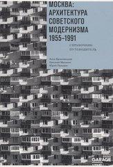 Москва. Архитектура советского модернизма. 1955-1991   Москва: архитектура советского модернизма. 1955-1991 (2-е издание)