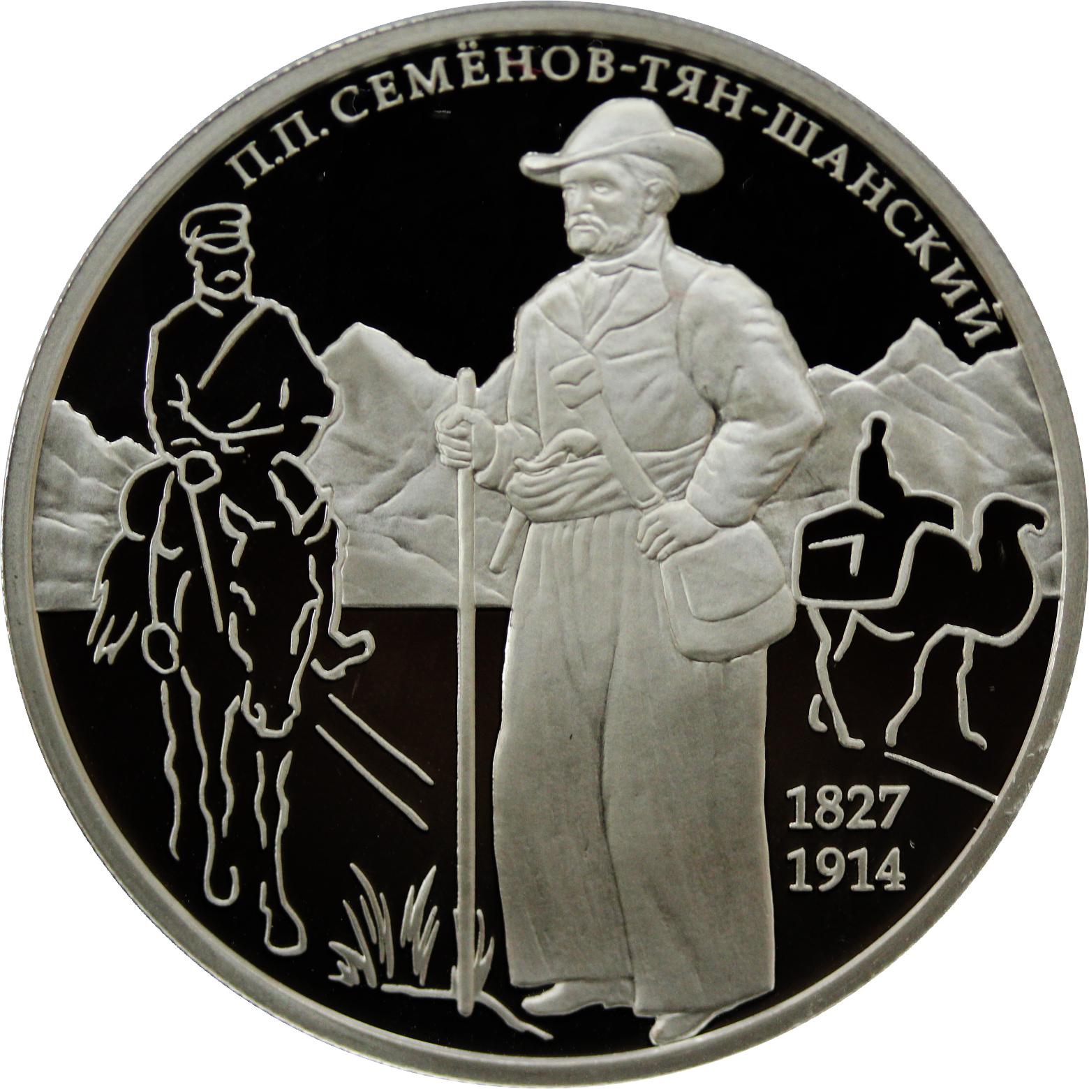 """2 рубля """"Географ П.П. Семёнов-Тян-Шанский"""" 2017 год PROOF"""