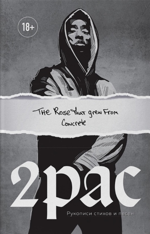 Tupac Shakur. The rose that grew from concrete. Рукописи стихов и песен