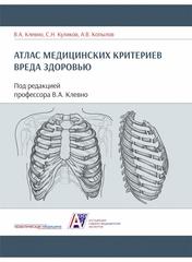 Атлас медицинских критериев вреда здоровью
