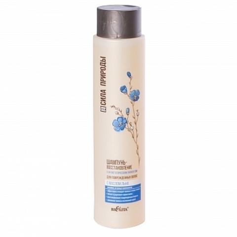 Белита Сила природы Шампунь-восстановление с маслом льна д/поврежденных волос с антистатич. эф 400мл