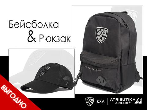 Комплект КХЛ (бейсболка и рюкзак)