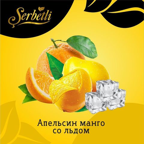 Апельсин манго со льдом 50г