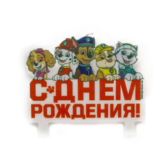Свеча Фигурная, Щенячий Патруль, С Днем Рождения!, 8 см, 1 шт.