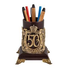 """Стакан для письменных принадлежностей """"50 лет"""""""