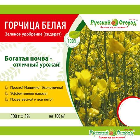Горчица белая 0.5кг Русский Огород