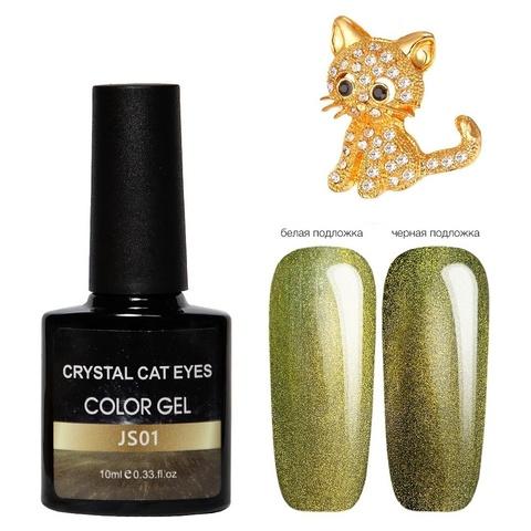 Гель лак Crystal cat eyes JS01 (хрустальная кошка), 10 мл