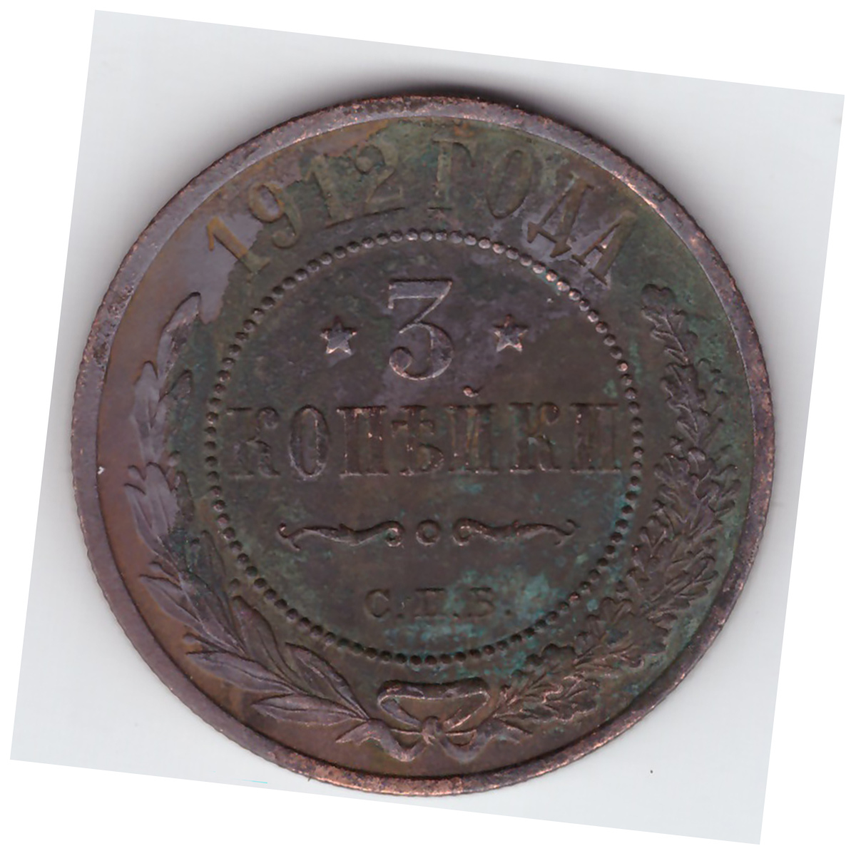 3 копейки 1912 года. VF №3