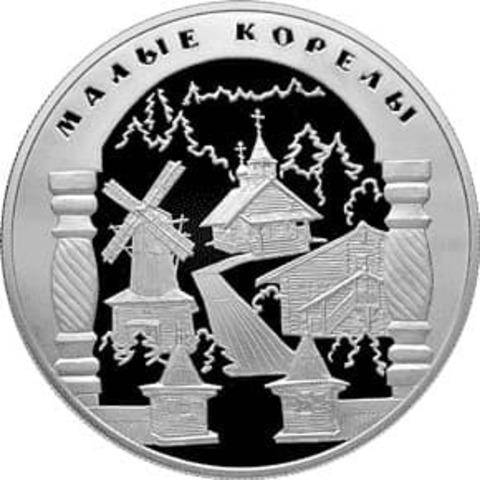 25 рублей. Малые Корелы. Архангельская область. 2006 г. PROOF