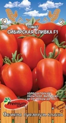 Семена Томат Сибирская сливка F1, ОГ