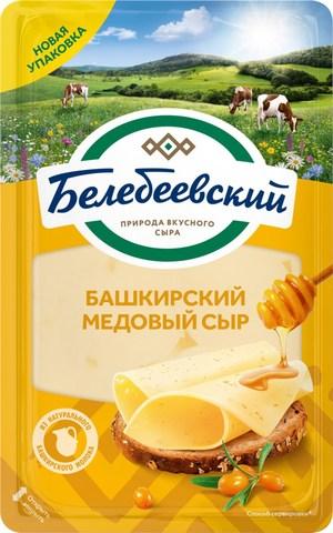 """Сыр """"Белебеевский"""" Башкирский медовый нарезка 50%, 140г"""
