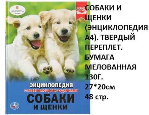 Книга Энциклопедия Собаки и щенки 03296-0