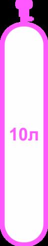 Баллон 10 л