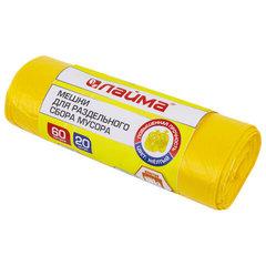 """Мешки для мусора """"Лайма"""" желтые 60л 20 шт"""