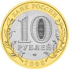 10 рублей Удмуртская республика 2008 г. СПМД UNC