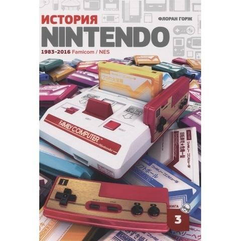 История Nintendo. 1983-2016: Famicom / NES