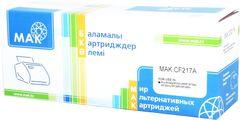 MAK© №17A CF217A, С ЧИПОМ, черный, для HP, до 1600 стр. - купить в компании CRMtver
