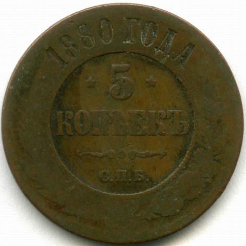 5 копеек 1880 год. СПБ Александр II VG+