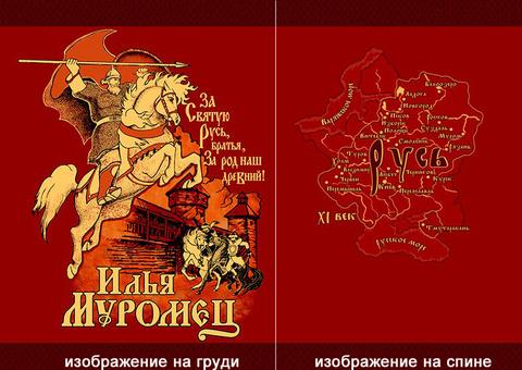 """Футболка """"Илья Муромец"""" (2) бордо"""