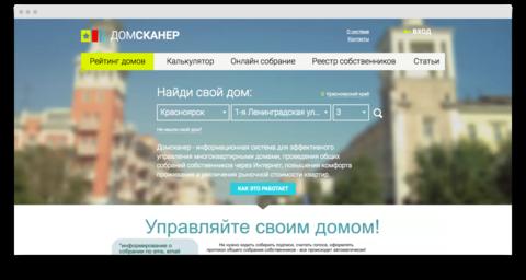 Информационная система «Домсканер»