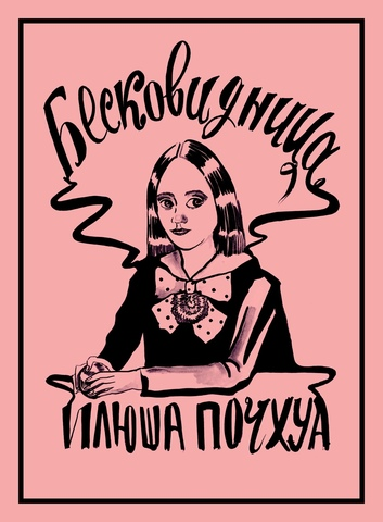 Бесковидница + оригинал страницы, автограф и скетч (предзаказ)