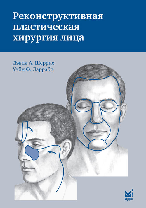 Оториноларингология Реконструктивная пластическая хирургия лица 10_.jpg