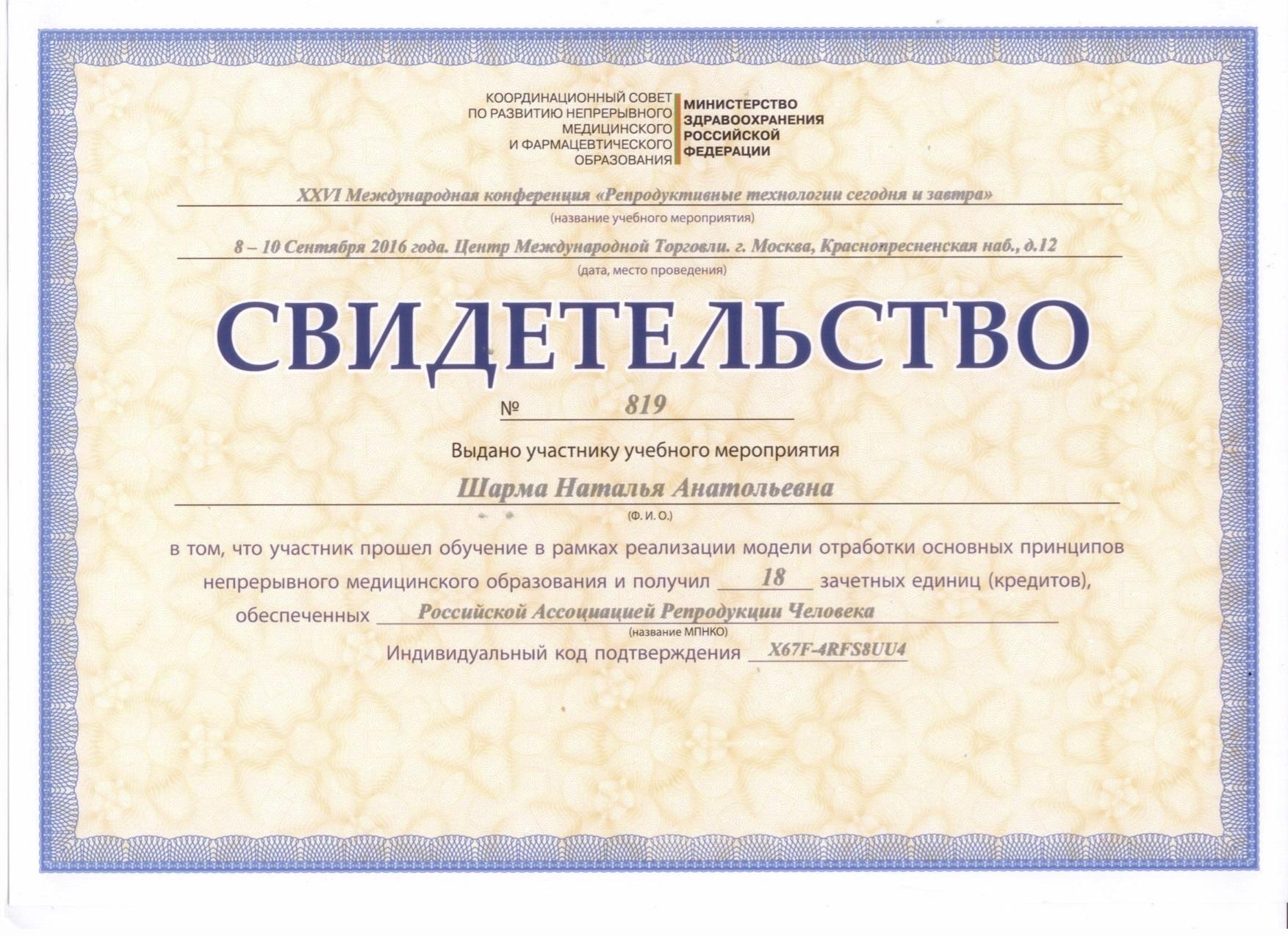 Шарма Наталья Анатольевна