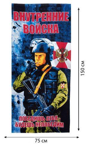 Купить полотенце внутренние войска - Магазин тельняшек.ру 8-800-700-93-18