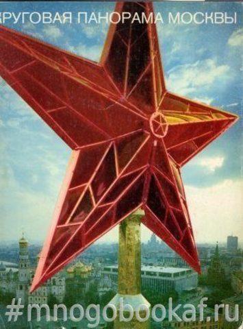 Круговая панорама Москвы. На семи холмах
